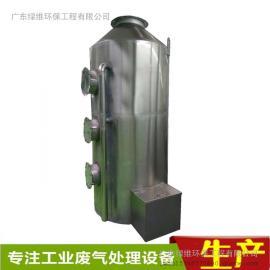 惠州厂家供应不锈钢洗涤塔废气净化塔 废气喷淋处理设备