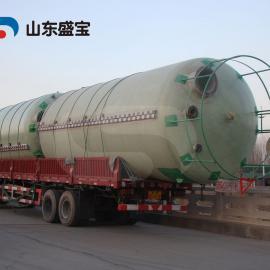 玻璃钢运输罐/玻璃钢储罐/工业储运设备/山东盛宝专业定做