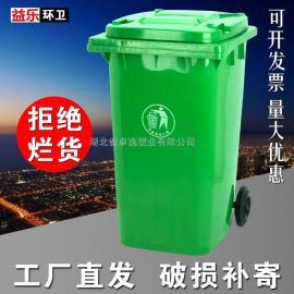赤壁塑料垃圾桶 240升加厚环卫垃圾桶
