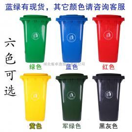 鄂州塑料垃圾桶 240升小区环卫垃圾桶