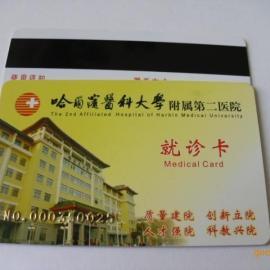 医疗卡制作价格医疗卡制作厂家