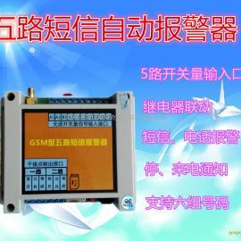 厂家-GSM型五路短信报警器水位压力开关量短信报警