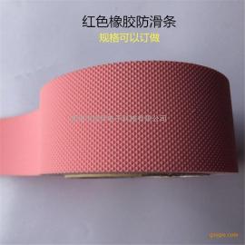 锐辉PEVA橡胶防滑带 红色橡胶防滑条定做