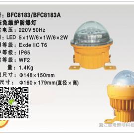 固态免维护防爆灯BFC8183现货 海洋王厂家