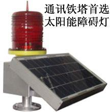 PLZ-3型太阳能闪光障碍灯