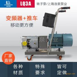 卫生级胶体泵 不锈钢耐腐蚀转子泵LQ3A-12