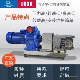 食品级不锈钢转子泵 凸轮式食品泵LQ3A-20