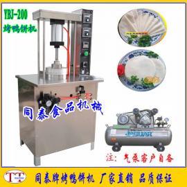 北京烤鸭包饼机,烤鸭饼机厂家