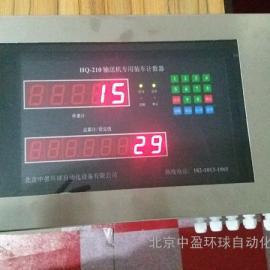 中盈环球HQ-210智能光电红外线计数器