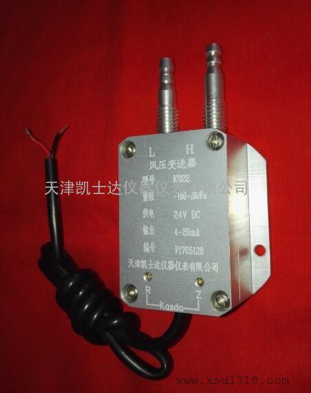 风机正负压传感器,管道正负压变送器