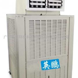移动蒸发式防爆环保空调