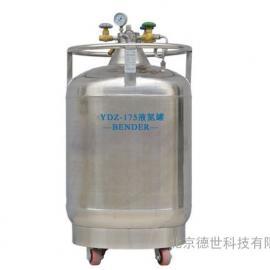YDZ-175自增压液氮罐-班德液氮罐