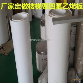 四氟板厂家楼梯用聚乙烯四氟板施工