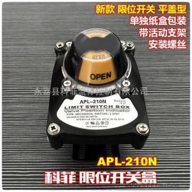 新款 APL210N LIMIT SWITCH BOX