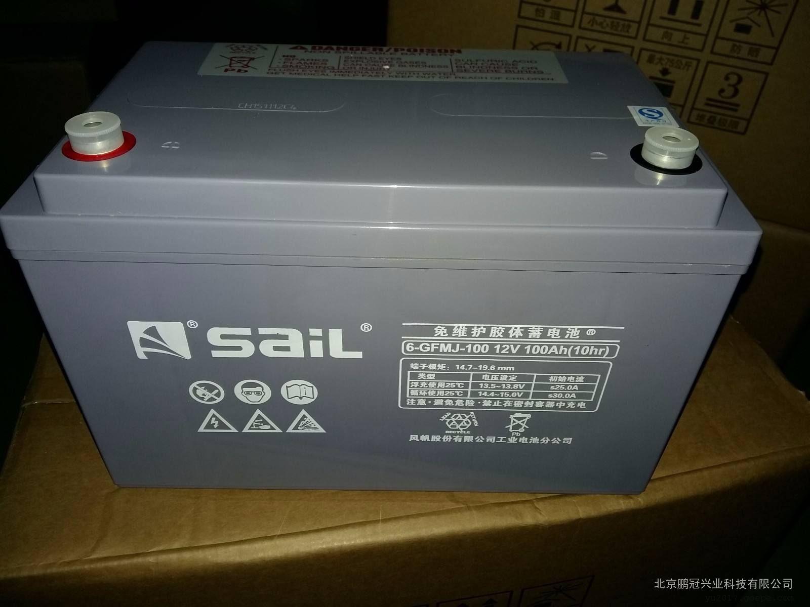 SaiL风帆6-GFM-33 12V33AH/10HR阀控密封铅酸蓄电池