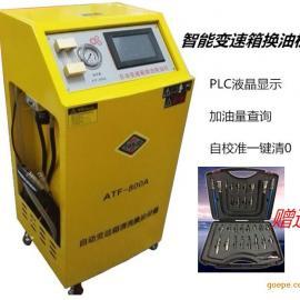 ATF全自动变速箱循环清洗换油机 汽车等量交换设备