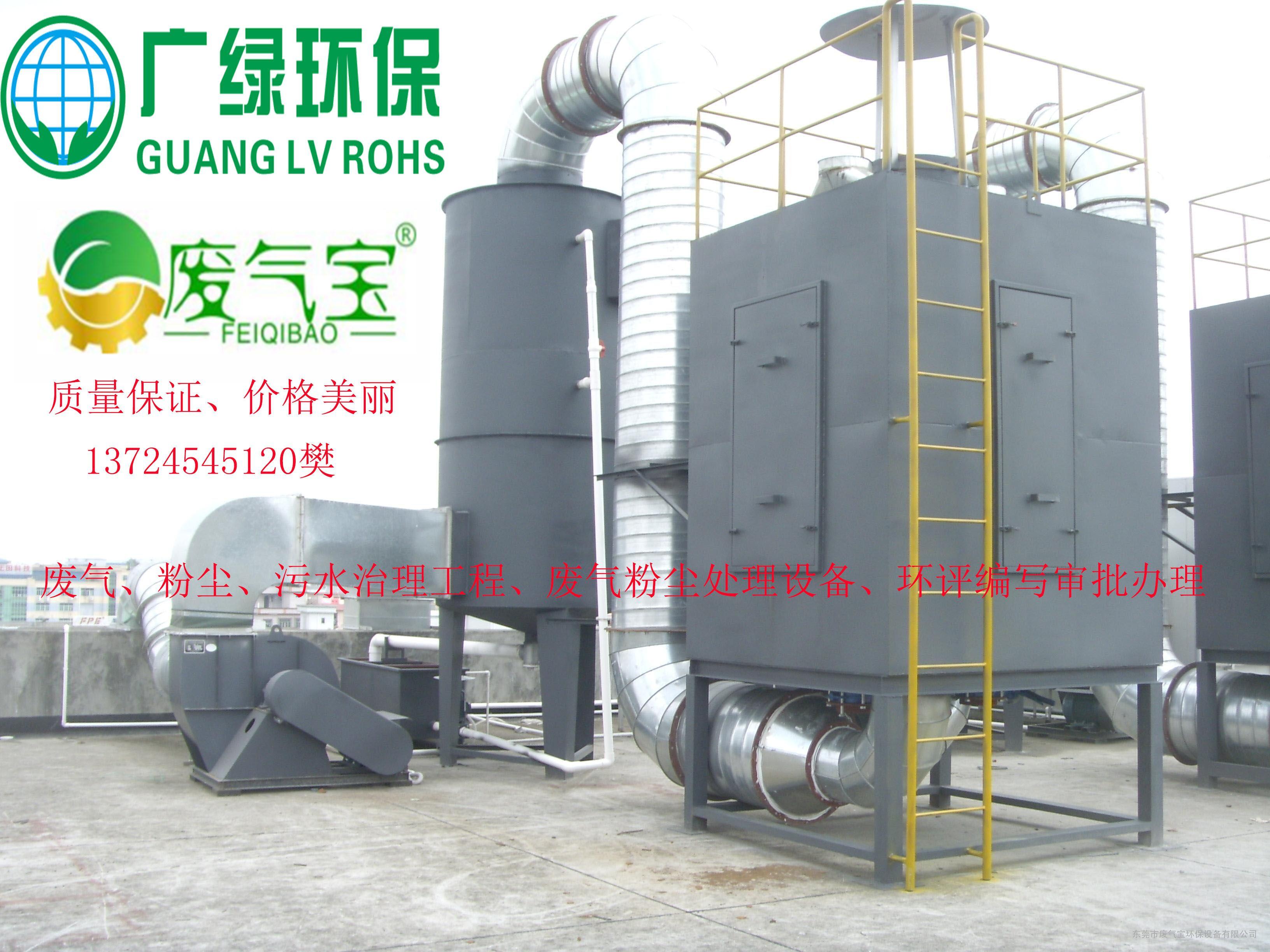塑板厂粉尘、废气治理一体化设备