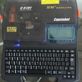 佳能CNTC电脑线号印字机C-510T 最高级的线号机