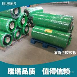 优质滚筒包胶胶板耐磨系数 价格 品质