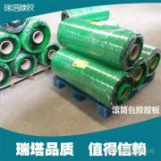 现场滚筒冷包胶流程,冷硫化滚筒包胶技术规范