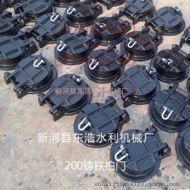 dn200铸铁拍门厂家 dn200铸铁拍门价格