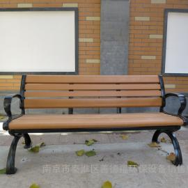 南京休闲椅-南京塑胶木休闲椅-C-001