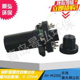 供应JH-M200型在线式烟尘检测仪水泥厂烟囱激光法烟尘仪