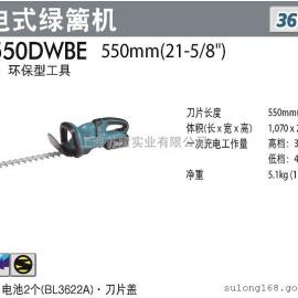 牧田充电式绿篱机UH550DWBE 36V双刀绿篱机修剪机