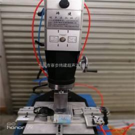 温州超声波剪切机 超声波焊接机 塑料塑胶焊接 超音波熔接机厂家