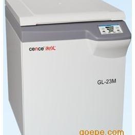 湖南湘仪GL-23M落地式高速冷冻离心机