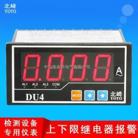 直流电流表什么品牌好 具有上下限报警控制的电流表 DU4-R2AA5AG