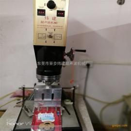 厂家直销惠州超声波熔接机 惠州超声波焊接机 惠州超声波热熔机
