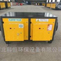 低温等离子专业废气处理设备厂家