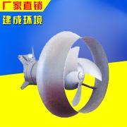 河北潜水搅拌机 耐腐蚀潜水搅拌机厂家 南京建成直销