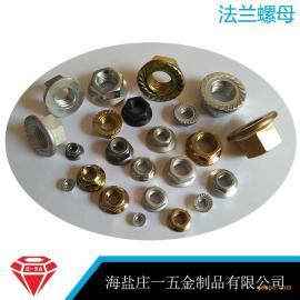 DIN6923/GB6177法兰面螺母带齿,英美制法兰螺母