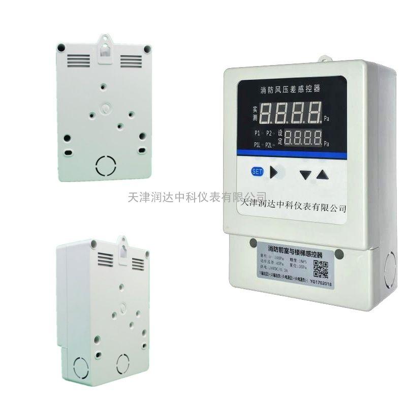TRD-P501消防正压送风楼梯间电梯前室压力传感器控制器