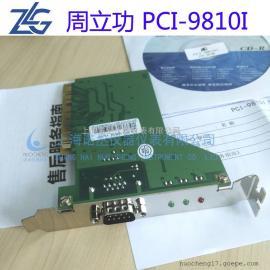 周立功PCI9810I工业级PCI接口通用CAN卡接口卡
