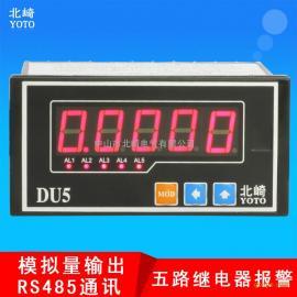数字直流电压表十大品牌 具有5路继电器输出功能 DU5-DV100VG