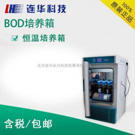 BOD培养箱LH-PYX3M