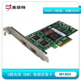 美菲特M1203双路HDMI高清音视频采集卡