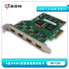 美菲特M1130 4路HDMI超高清音视频采集卡
