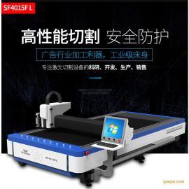 SF3015FL光纤激光切割机 不锈钢碳钢激光切割机 森峰激光