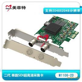 美菲特M1106-2D单路SDI超高清音视频采集卡