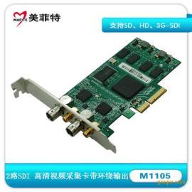 美菲特M1105 2路SDI音视频采集卡带环绕输出