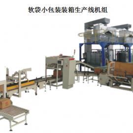 软袋小包装装箱生产线机组