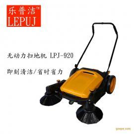 乐普洁LPJ-920手推式无动力扫地机