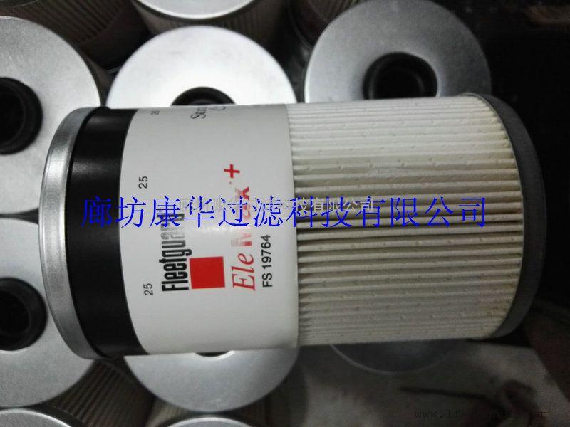 来电咨询康华精准弗列加滤芯FS20021