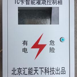 IC卡智能灌溉系统HN-600