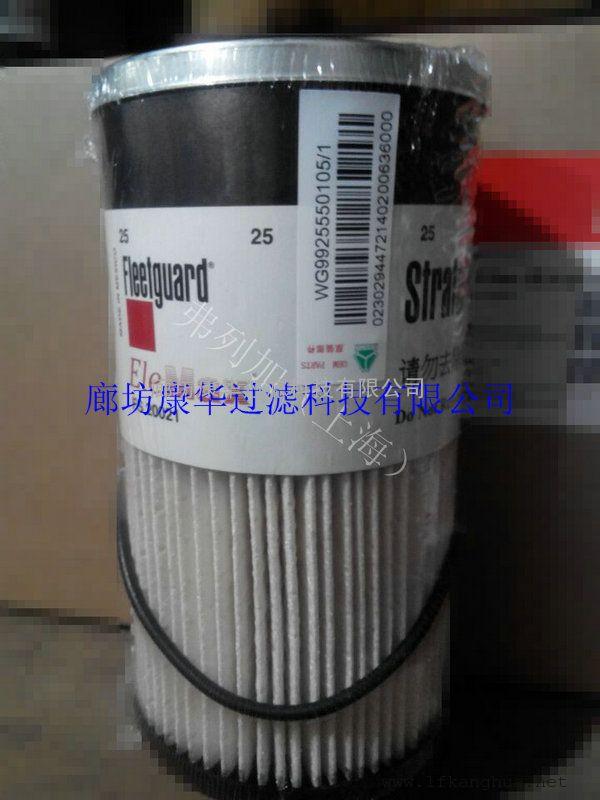 长期供应豪沃T7H燃油滤芯FS20020