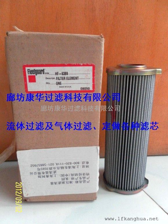 来电咨询康华精准弗列加HF7768液压滤芯